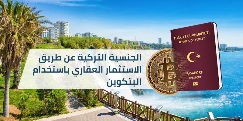 استخدمنا طريقة الدفع المشفر كطريقة استثمار للحصول على الجنسية التركية