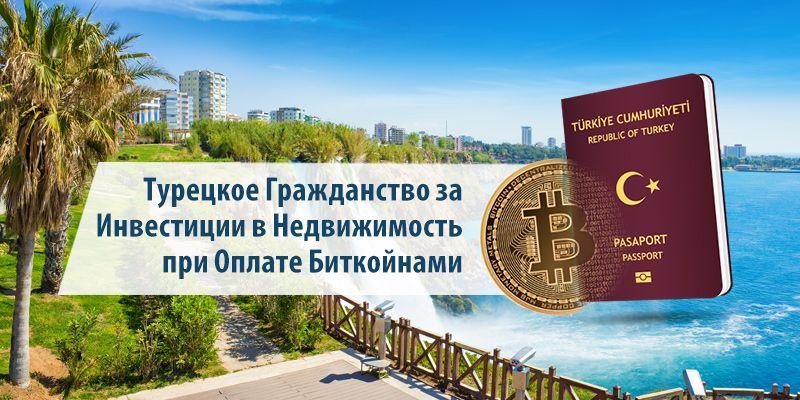 Мы использовали криптовалюту в качестве способа инвестирования для получения турецкого гражданства.