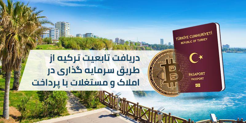 ما از روش پرداخت بیت کوین به عنوان روش سرمایه گذاری برای تابعیت ترکیه استفاده کردیم