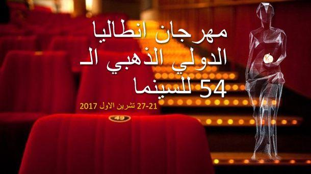 مهرجان انطاليا الدولي الذهبي الـ 54 للسينما
