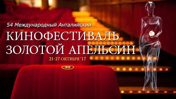 54 Международный Анталийский Кинофестиваль Золотой Апельсин (21 - 27 Октября '17 )