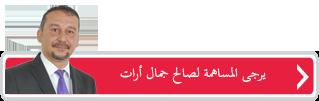 لطفا کمکهای خود را به جمال آرات از طریق زیر ارسال کنید