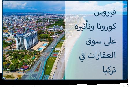 فيروس كورونا وتأثيره على سوق العقارات في تركيا