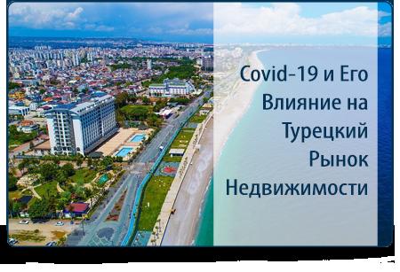 Covid-19 и Его Влияние на Турецкий Рынок Недвижимости
