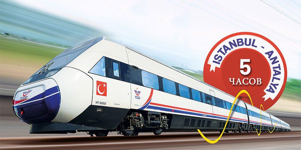 Высокоскоростной Поезд Соединит Средиземноморский Регион и Стамбул