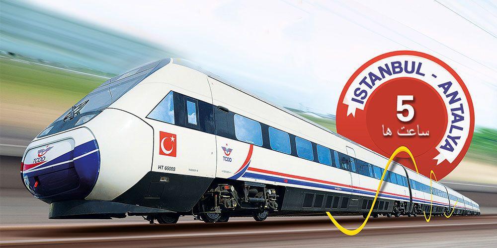 اتصال دریای مدیترانه به دریای مرمره با قطار سریع السیر جدید