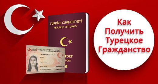 Как Получить Турецкое Гражданство