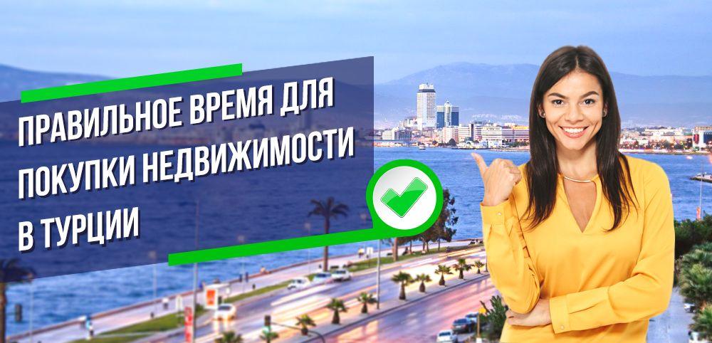 Правильное Время для Покупки Недвижимости в Турции