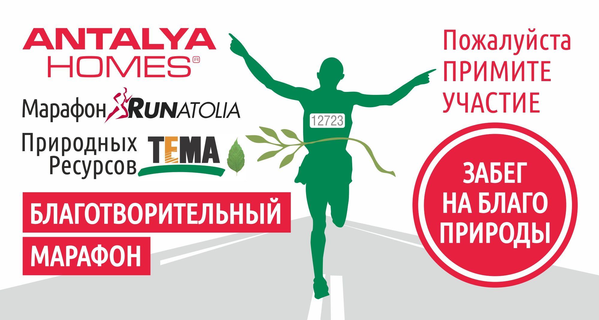 Antalya Homes присоединилась к 13 по счету благотворительному Марафону Фонда ТЕМА, который состоится 4 Марта.