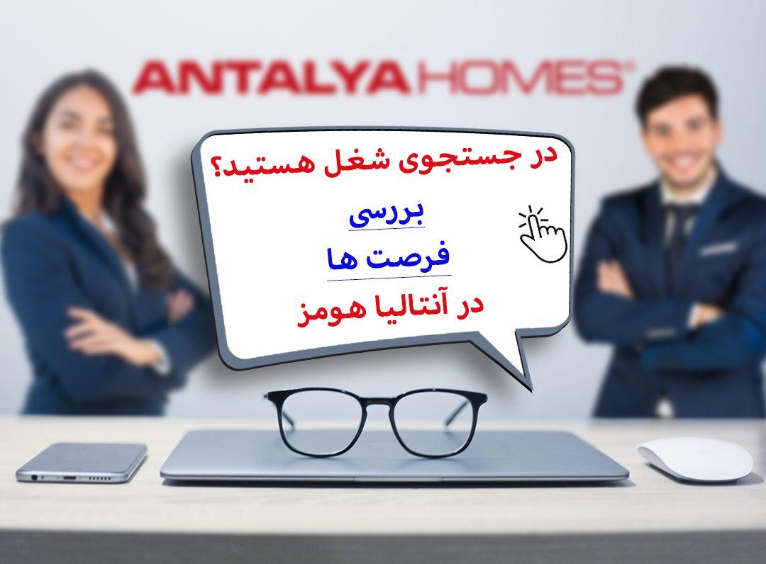 کار در ترکیه به عنوان خارجی: مشاغلی که می توانید انجام دهید